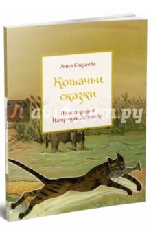 Кошачьи сказкиСборники сказок<br>Кошка - излюбленный персонаж сказок народов мира, об этом свидетельствуют 30 историй, отобранных для книги. Тут и индийская кошка, ставшая при помощи волшебной мази супругой самого прекрасного принца страны; тут и мужественный шведский кот, своим шипением распугавший кровожадных троллей, заполонивших весь край. Сказки дополнены рассказами о разных удивительных особенностях кошек, о целебных свойствах их мурлыкания, о том, почему в Средние века рыцари выбирали этих загадочных животных для своего герба. Читатели узнают, почему в таких странах, как Бирма и Таиланд, коты, в особенности сиамские, почитаются как священные животные. А на других континентах полагают, что кошки задолго до всех прочих живых существ чувствуют пробуждение вулканов.<br>