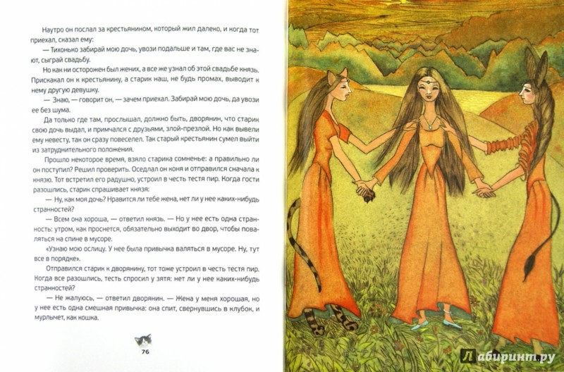 Иллюстрация 1 из 63 для Кошачьи сказки - Анна Строева | Лабиринт - книги. Источник: Лабиринт