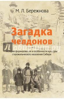 Загадка челдонов. История формирования и особенности культуры старожильческого населения Сибири