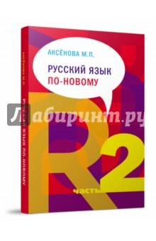Русский язык по-новому. В 2-х частях. Часть 2 (урок16-22)