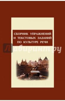 Сборник упражнений и тестовых заданий по культуре речи. Учебное пособие