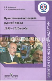 ������������ ��������� ������� �����. 1900-2010-� ����. ������� ��� ��������