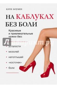 На каблуках без боли