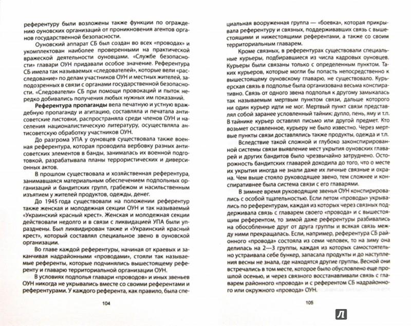 Иллюстрация 1 из 8 для Охота на Бандеру. Как боролись с «майданом» в СССР - Николай Лыков   Лабиринт - книги. Источник: Лабиринт