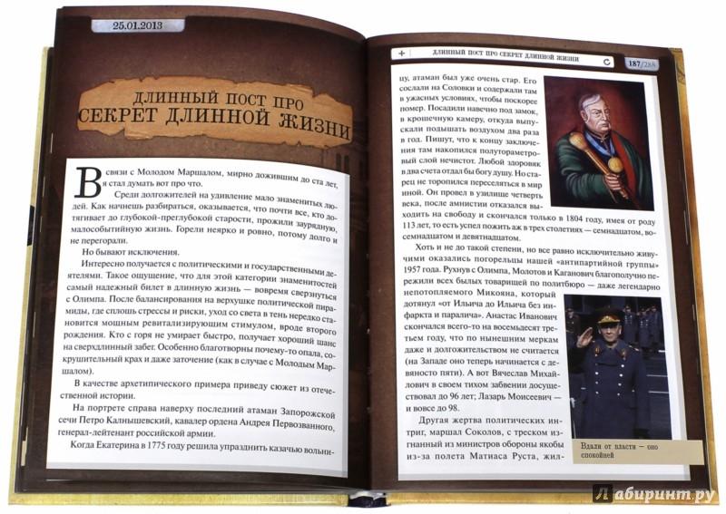 Иллюстрация 1 из 14 для Самая таинственная тайна и другие сюжеты - Борис Акунин | Лабиринт - книги. Источник: Лабиринт