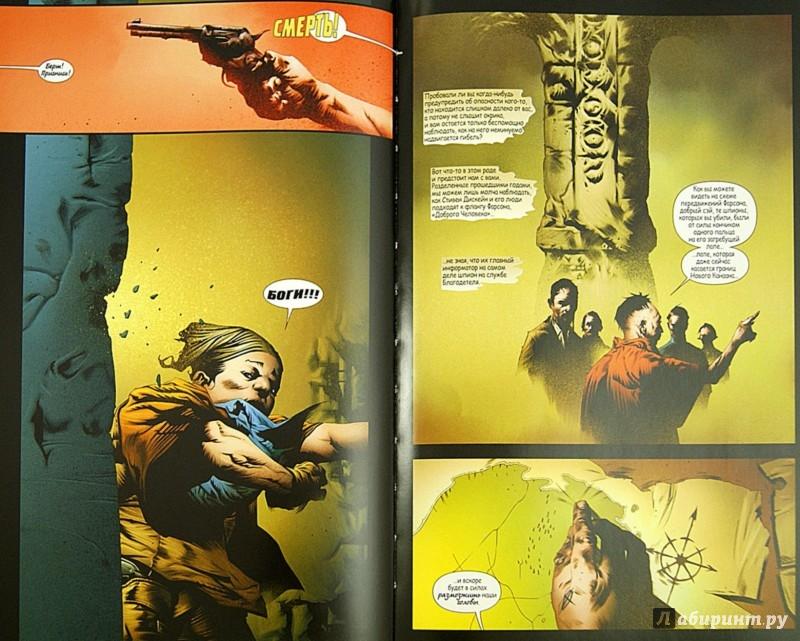 Иллюстрация 1 из 25 для Темная башня. Часть 3. Предательство - Стивен Кинг | Лабиринт - книги. Источник: Лабиринт