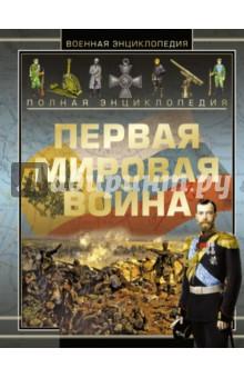 Полная энциклопедия. Первая мировая война. 1914-18