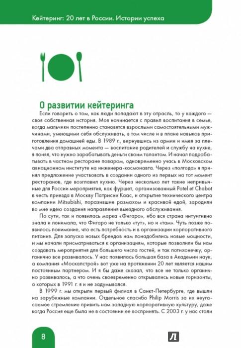 Иллюстрация 1 из 10 для Кейтеринг: 20 лет в России. Истории успеха | Лабиринт - книги. Источник: Лабиринт