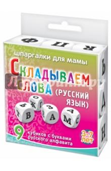 Игра СКЛАДЫВАЕМ СЛОВА (русский язык)Кубики логические<br>В игре 9 кубиков с буквами русского алфавита научат ребёнка собирать из отдельных букв любое слово.<br>Упаковка: блистер.<br>Сделано в России.<br>