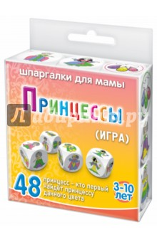 Игра «ПРИНЦЕССЫ»Кубики логические<br>В игре 8 кубиков с 48 разноцветными принцессами и 1 кубик с драгоценными камнями на ожерелье. Игроки сравнивают по цветам одежду выпавших принцесс и камни ожерелья. Развивает внимание и реакцию.<br>Упаковка: блистер.<br>Сделано в России.<br>