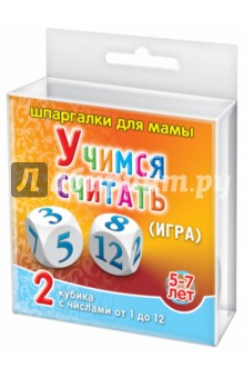 Игра УЧИМСЯ СЧИТАТЬКубики логические<br>В игре 2 кубика с числами от 1 до 12, и один кубик со знаками «+ -». Бросая кубики, можно провести огромное количество арифметических действий.<br>Упаковка: блистер.<br>Сделано в России.<br>