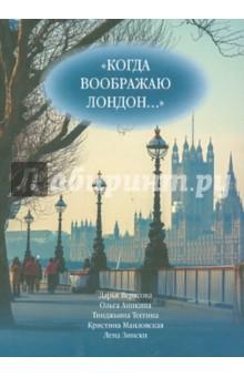 """Когда воображаю Лондон... Антология стихотворений победителей турнира поэтов """"Пушкин в Британии"""""""