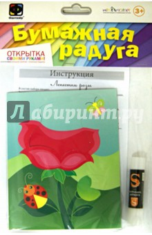 """Открытка """"Бумажная радуга. Лепестки розы"""" (904021)"""