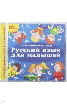 Русский язык для малышей (CDpc)