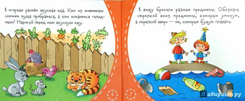 Иллюстрация 1 из 20 для Книжки-малышки. Головоломки | Лабиринт - книги. Источник: Лабиринт