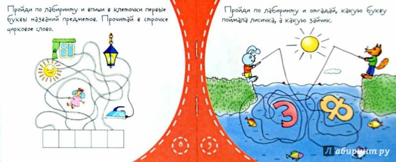 Иллюстрация 1 из 27 для Книжки-малышки. Путаница | Лабиринт - книги. Источник: Лабиринт