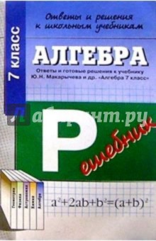 Алгебра 7кл ОиР Макарычев