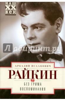 Без грима. ВоспоминанияМемуары<br>Аркадий Райкин - не просто конкретный человек, артист. Это символ, целая эпоха в искусстве, это почти полувековая история сатирического и юмористического разговорного жанра на советской эстраде. <br>Эта книга откровенный рассказ Мастера о своей жизни, о людях, с которыми он работал и дружил, о семье и, конечно, об эстрадном и театральном искусстве.<br>
