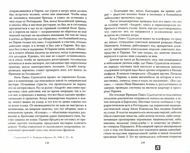 Иллюстрация 1 из 16 для Бандера и бандеровщина - Александр Север | Лабиринт - книги. Источник: Лабиринт