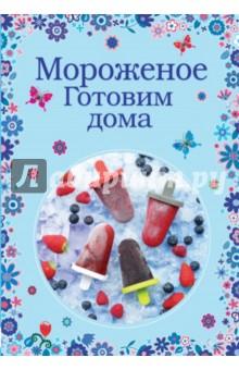 Мороженое. Готовим домаВыпечка. Десерты<br>Любимый десерт детей и даже взрослых - это мороженое. Холодное, сочное, вкусное - его можно съесть сколько угодно не только в жару, но и даже зимой. Мы предлагаем готовить мороженое прямо у себя дома, без вредных добавок и консервантов. В нашей книге вы найдете рецепты самого вкусного домашнего мороженого, от классического пломбира и крем-брюле до сырного, имбирного, тыквенного или мятного эскимо! А также узнаете как приготовить удивительный десерт - мороженое с перцем и даже с беконом! Процесс приготовления вовсе несложен, а полученный десерт поразит вас и ваших близких оригинальностью и потрясающим вкусом!<br>
