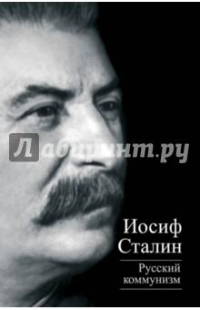 Русский коммунизмИстория СССР<br>Сталин - это самый известный и самый неоднозначный из правителей России за всю ее историю. Поколения историков ломают копья вокруг его имени и его деятельности. В своих действиях Сталин всегда опирался на целый комплекс идей, продолжателем которых он был.<br>Мы представляем самые главные, основополагающие работы Сталина, на которых и был основан сталинизм, или, как его принято называть на Западе, советский марксизм. Знакомство с трудами И.В.Сталина поможет читателям по-иному взглянуть на эту личность, глубже понять ее и оценить жизненную позицию человека, внесшего весомый вклад в мировую историю.<br>