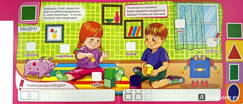 Иллюстрация 1 из 12 для Изучаем формы - Елена Мирная | Лабиринт - книги. Источник: Лабиринт