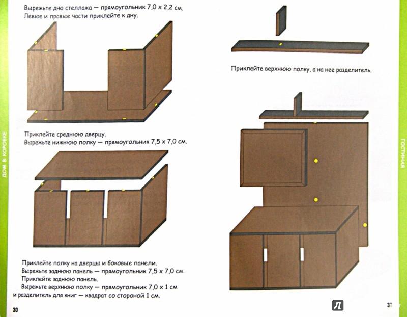 Иллюстрация 1 из 25 для Дом в коробке - Екатерина Немешаева | Лабиринт - книги. Источник: Лабиринт