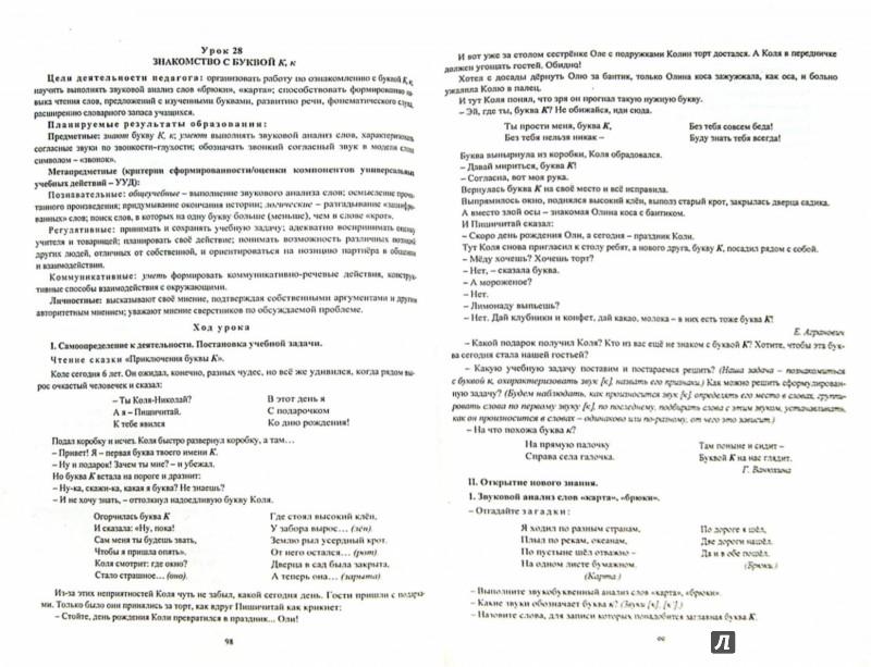 Иллюстрация 1 из 14 для Русский язык. Обучение грамоте (обучение чтению). 1 класс. Система уроков по учеб. Л.Е.Журовой. ФГОС - Ирина Смирнова | Лабиринт - книги. Источник: Лабиринт
