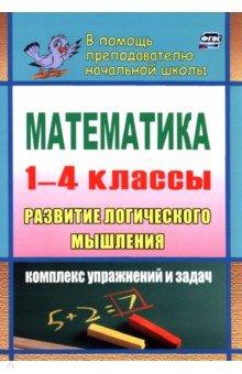 Математика. Развитие логического мышления. 1-4 классы. Комплекс упражнений и задач. ФГОС