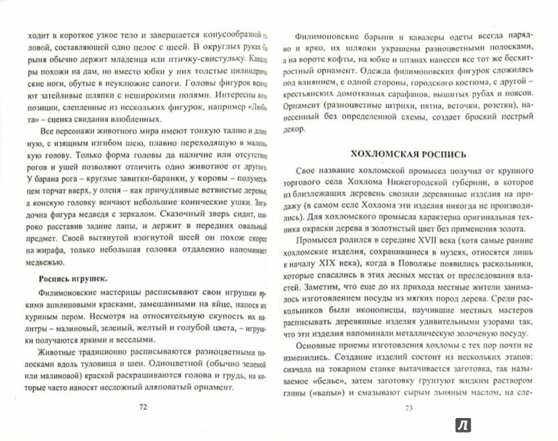 Иллюстрация 1 из 17 для Азбука народных промыслов. 1-4 классы: дополнительный материал к урокам изобразит. искусства. ФГОС - И. Хапилина | Лабиринт - книги. Источник: Лабиринт