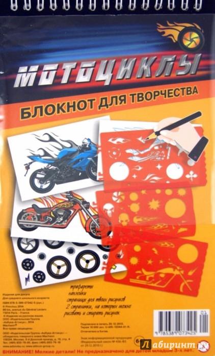 Иллюстрация 1 из 10 для Мотоциклы. Блокнот для творчества | Лабиринт - книги. Источник: Лабиринт