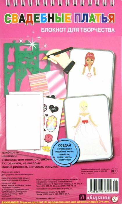 Иллюстрация 1 из 16 для Свадебные платья. Блокнот для творчества   Лабиринт - книги. Источник: Лабиринт