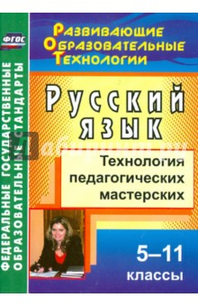 Русский язык. 5-11 классы. Технология педагогических мастерских. ФГОС
