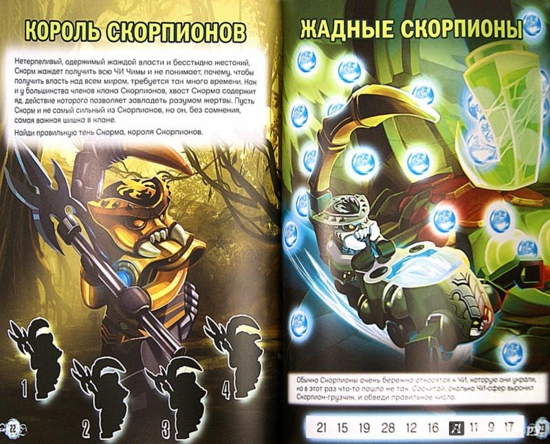 Иллюстрация 1 из 4 для На защите Чимы | Лабиринт - книги. Источник: Лабиринт