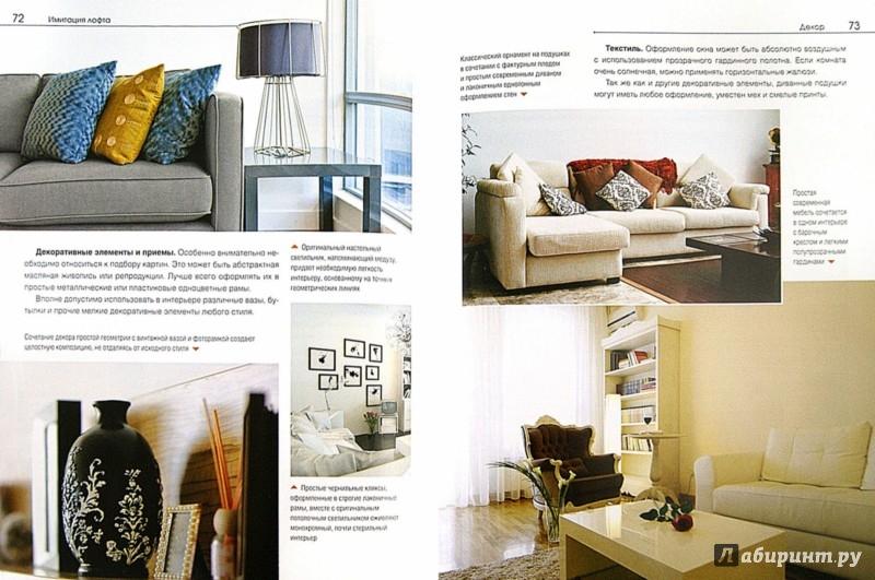 Иллюстрация 1 из 13 для Стили интерьера в дизайне типовых квартир - Варвара Ахремко   Лабиринт - книги. Источник: Лабиринт