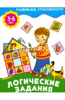 Логические заданияРазвитие общих способностей<br>Красочно иллюстрированные задания для развитие логики у ребенка.<br>Для детей 3-6 лет.<br>
