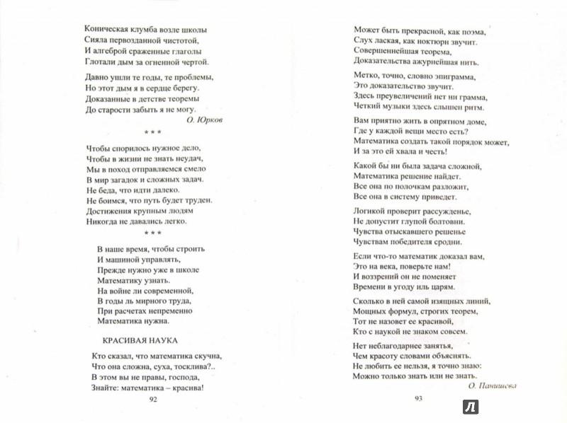 Иллюстрация 1 из 14 для Математика в стихах. Задачи, сказки, рифмованные правила. 5-11 классы. ФГОС - Ольга Панишева   Лабиринт - книги. Источник: Лабиринт