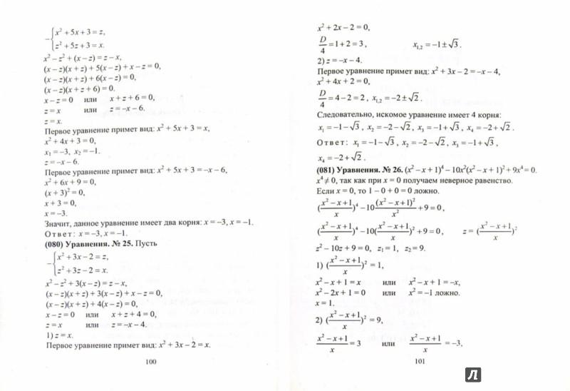 Задания повышенной сложности по математике 7 класс с решениями