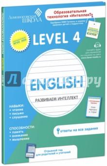 English. Развиваем интеллект. Level 4