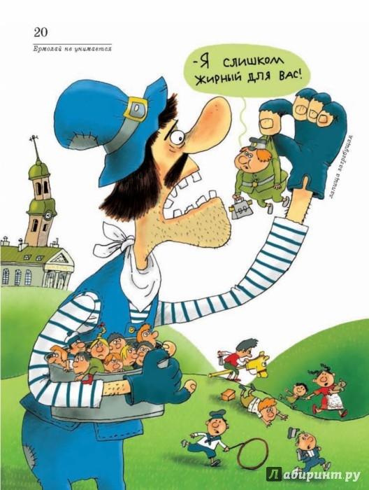 Иллюстрация 1 из 17 для Веселая сказка. Царь Пузан - Корней Чуковский | Лабиринт - книги. Источник: Лабиринт