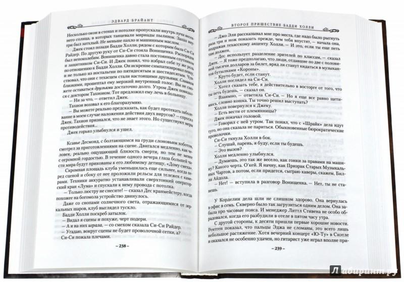 Иллюстрация 1 из 21 для Дикие карты. Книга 5. Блеф - Мартин Джордж Р. Р.   Лабиринт - книги. Источник: Лабиринт
