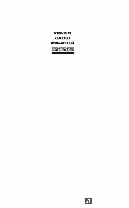 Иллюстрация 1 из 37 для Двадцать тысяч лье под водой - Жюль Верн | Лабиринт - книги. Источник: Лабиринт