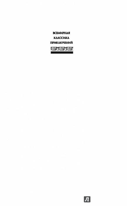 Иллюстрация 1 из 26 для Похитители бриллиантов - Луи Буссенар   Лабиринт - книги. Источник: Лабиринт