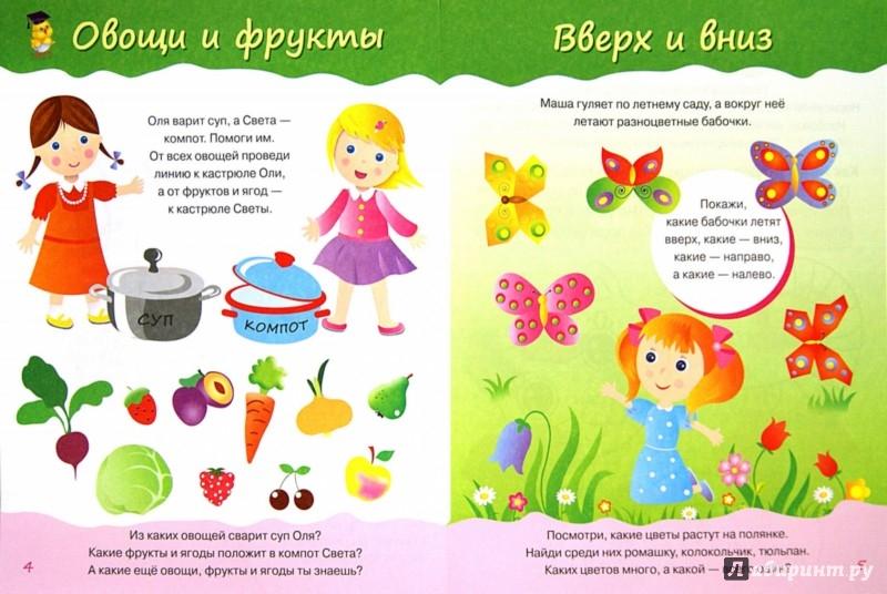 Иллюстрация 1 из 7 для Развиваем речь - Наталья Цветкова | Лабиринт - книги. Источник: Лабиринт