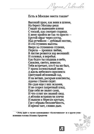 Иллюстрация 1 из 4 для Сказка о песне - Марта Ливанова   Лабиринт - книги. Источник: Лабиринт