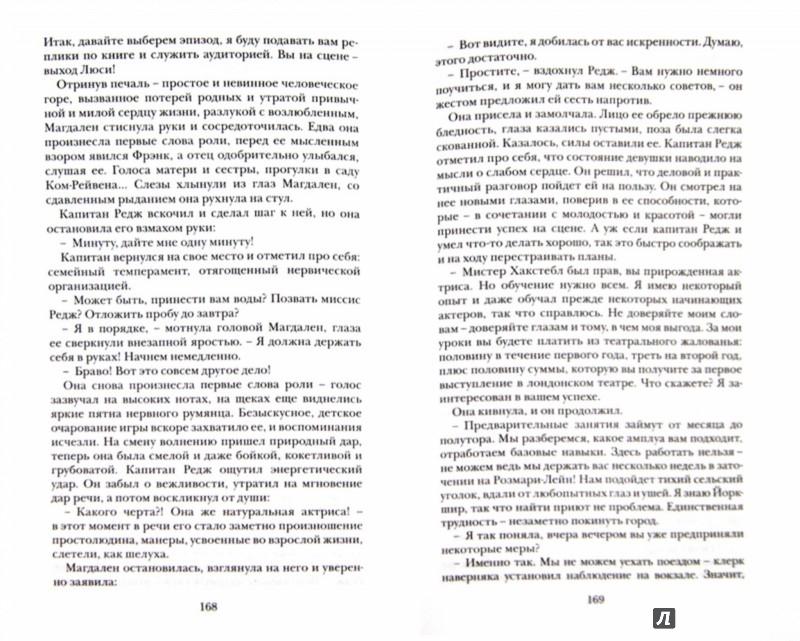 Иллюстрация 1 из 13 для Без права на наследство - Уильям Коллинз | Лабиринт - книги. Источник: Лабиринт