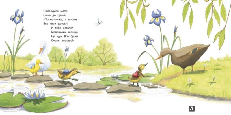 Иллюстрация 1 из 8 для Первый шаг - Амбер Стюарт   Лабиринт - книги. Источник: Лабиринт