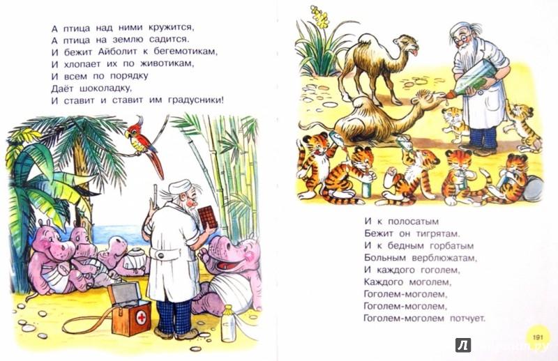 Иллюстрация 1 из 55 для Самая лучшая книга в картинках В. Сутеева - Михалков, Чуковский, Маршак, Остер, Сутеев   Лабиринт - книги. Источник: Лабиринт