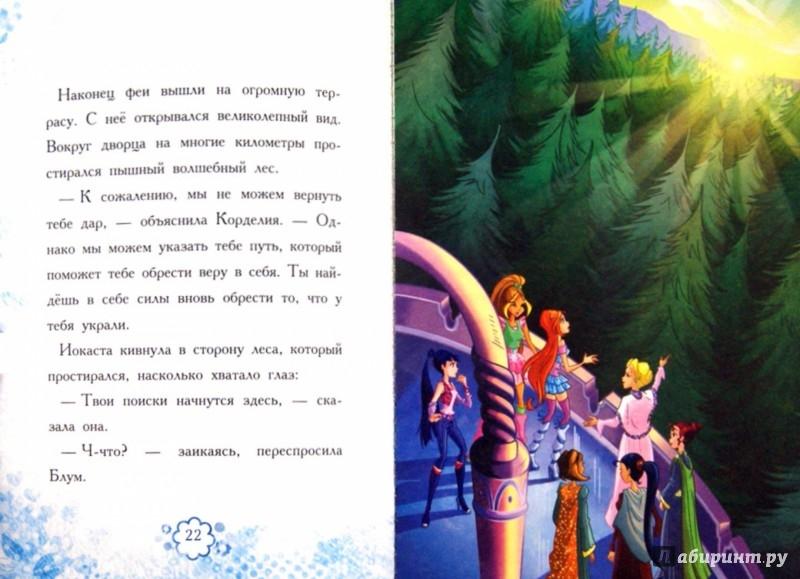 Иллюстрация 1 из 4 для Winx Club. Магия дружбы | Лабиринт - книги. Источник: Лабиринт