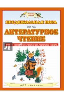 Литературное чтение. Учебно-методическое пособие для подготовки к школе
